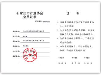 石家庄计量协会会员证