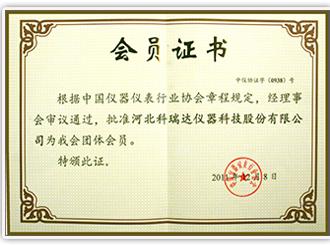 中国仪器仪表协会会员证