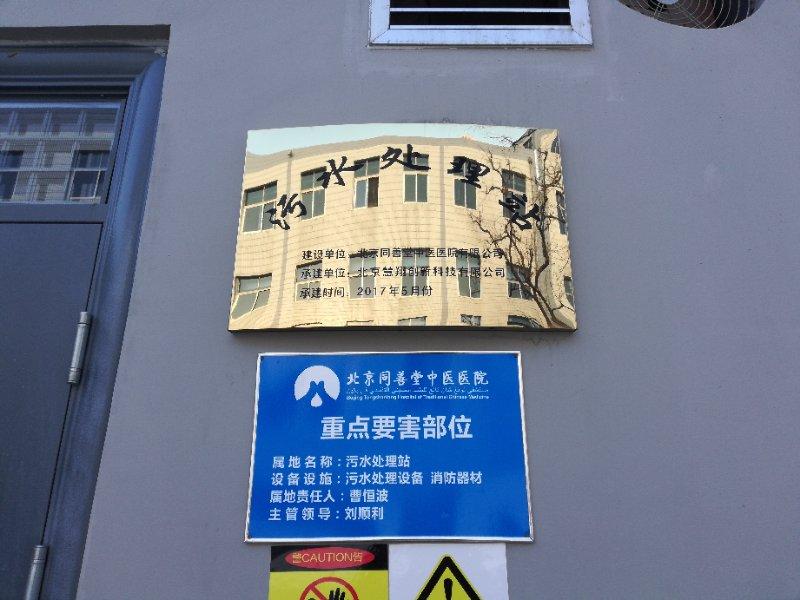 北京同善堂中医医院污水处理站